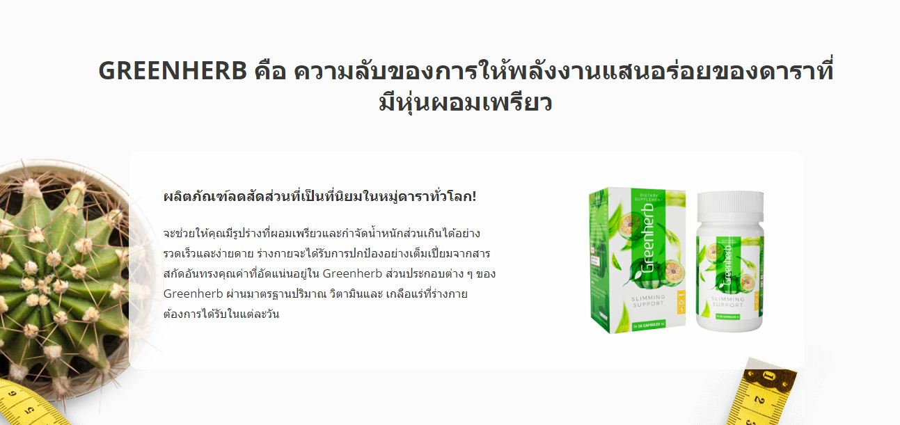 Greenherb ผลิตภัณฑ์เสริมอาหาร- วิธีง่ายๆในการลดน้ำหนักและสลายไขมัน