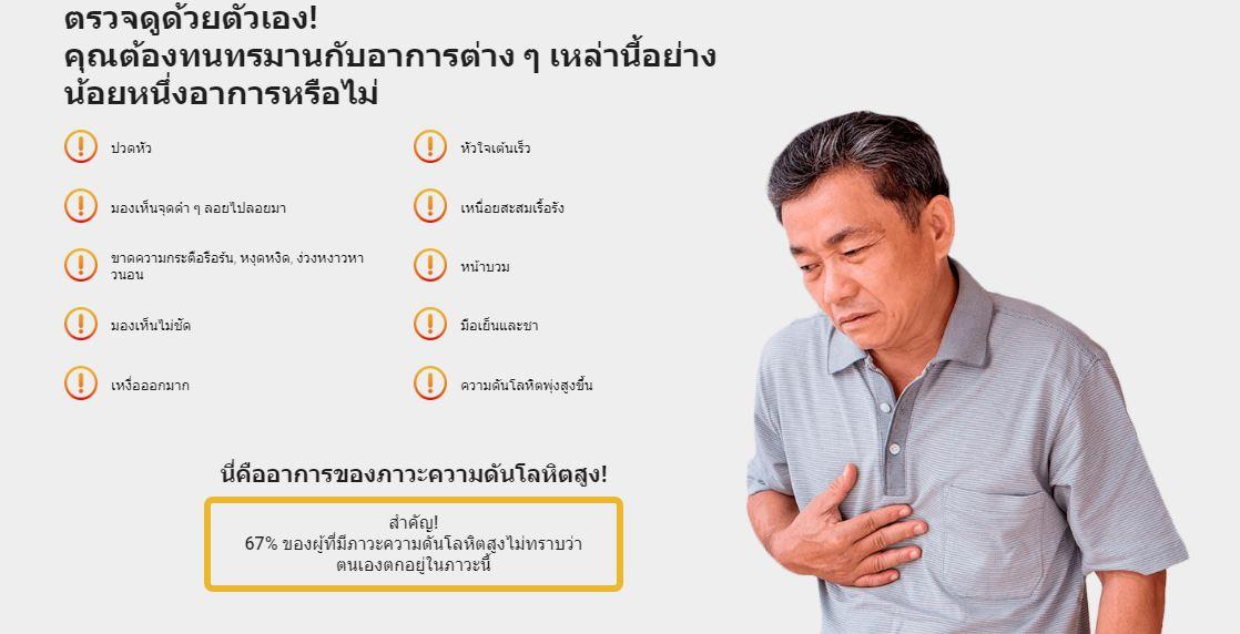 Hapanix – การสนับสนุนยาสำหรับการควบคุมความดันโลหิตสูงที่บ้าน
