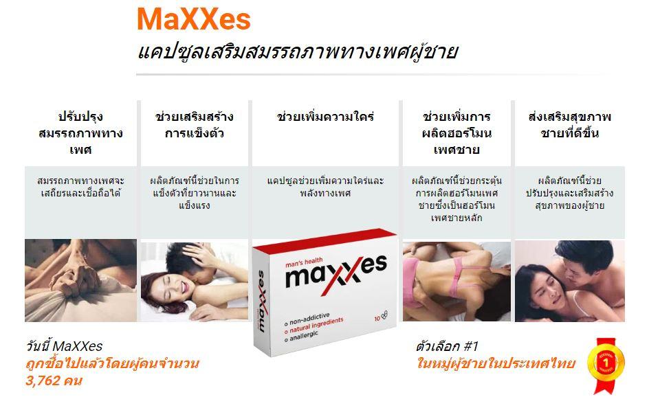 MaXXes – แคปซูลเสริมสมรรถภาพทางเพศผู้ชายทางเลือกของผู้ชาย