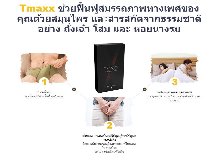Tmaxx ยา – เพิ่มศักยภาพทางเพศของคุณผู้ชาย? Thailand