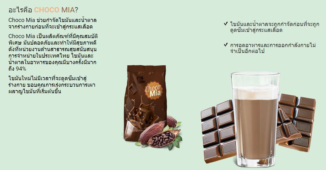 Choco Mia – ส่วนผสมที่ลงตัวสำหรับการลดน้ำหนักข้อเสนอพิเศษลด 50%!