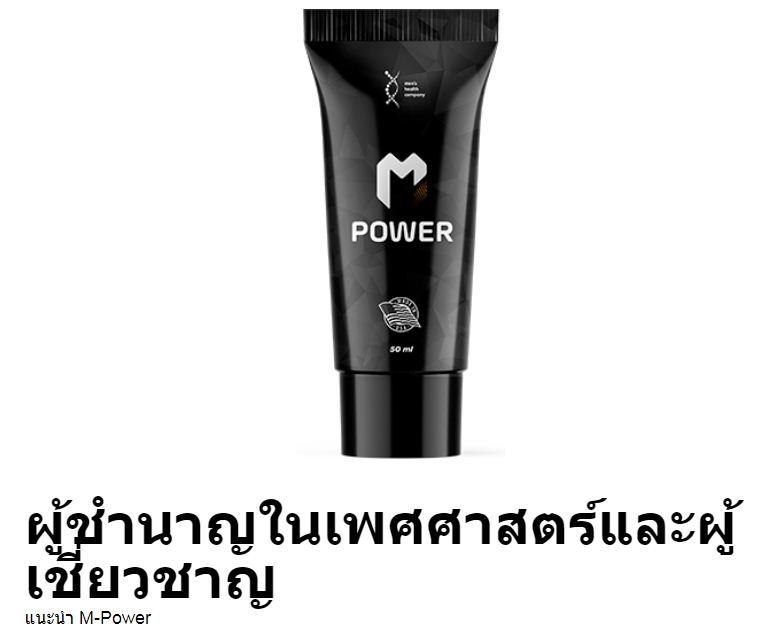 M Power – สูตรนวัตกรรมใหม่! Men`s Health Thailand