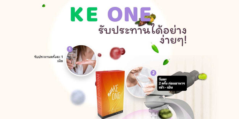 Ke One – ประโยชน์ของแคปซูลลดน้ำหนัก! ราคา Thailand