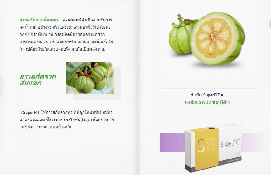 SuperFIT สนับสนุนให้ คนไทยหุ่นดีอิ่มได้! อิ่มได้สบายใจ