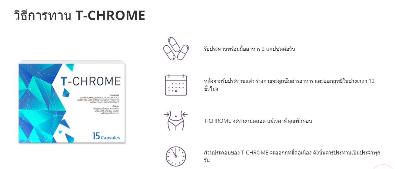 T-Chrome – อาหารเสริมสุขภาพช่วยให้หุ่นดีได้ใน 2 สัปดาห์!