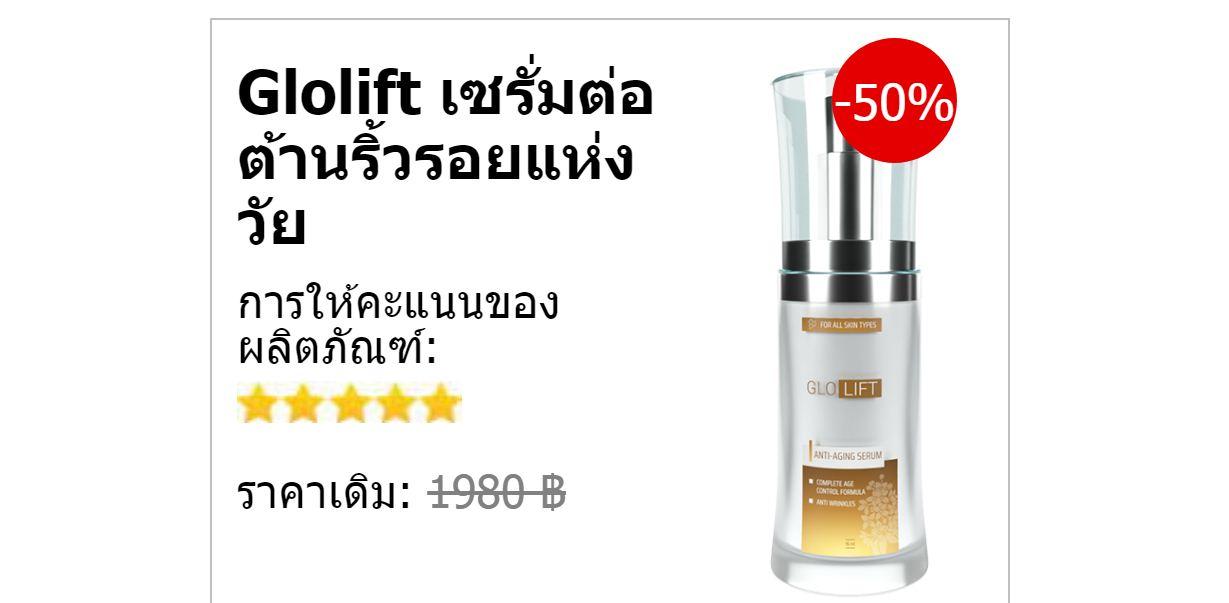 Glolift เซรั่ม – เซรั่มต่อต้านริ้วรอยบนใบหน้ามีจำหน่ายแล้วในไทย! สั่งซื้อ Glolift