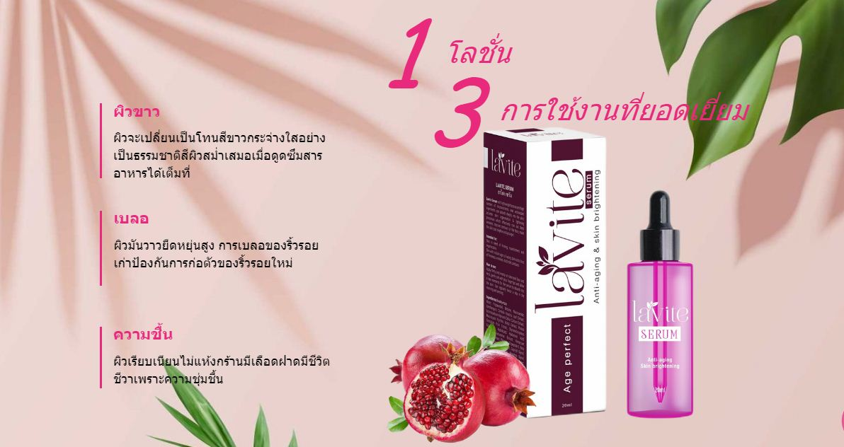 Lavite Serum – Anti-aging & Skin Brightening ครีมราคาและประโยชน์!