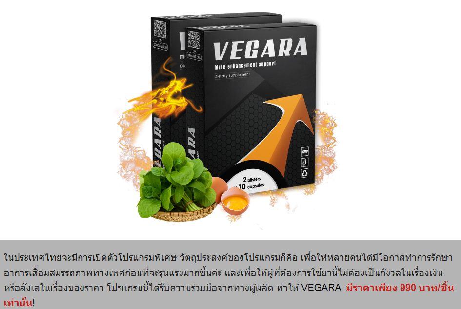 Vegara – แคปซูลสนับสนุนการเพิ่มประสิทธิภาพชาย! เหตุผลใหญ่ที่จะซื้อมัน