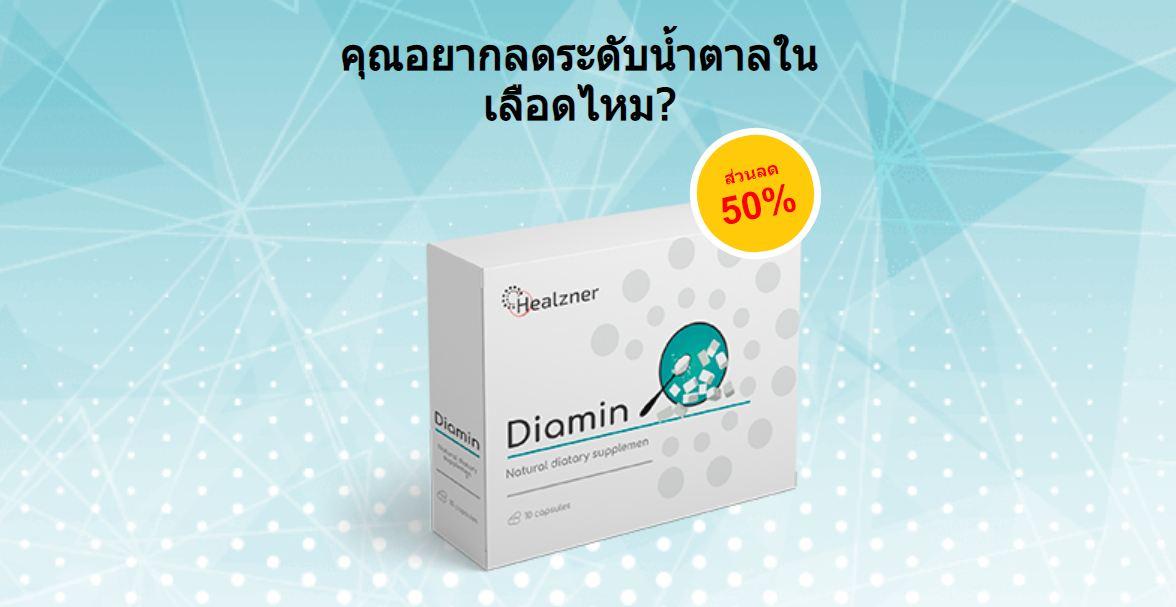 Diamin – แคปซูลเบาหวานประโยชน์และราคาในประเทศไทย! ใบสั่ง