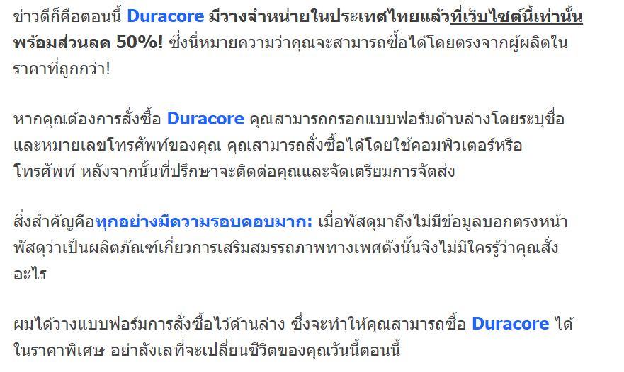 DuraCore แคปซูล: (อัพเดท) ยาเสริมสมรรถภาพชาย แจกความหนุ่มที่หายไป