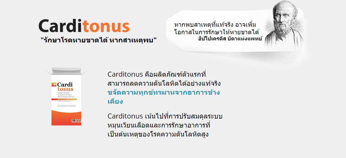 Carditonus – อาหารเสริมขั้นสูงที่ช่วยลดความดันโลหิตสูงตามธรรมชาติ