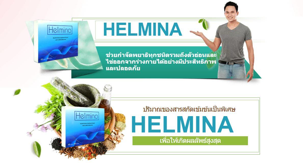 Helmina – โซลูชั่นปรสิต! ความคิดเห็นของลูกค้าและราคาในประเทศไทย?