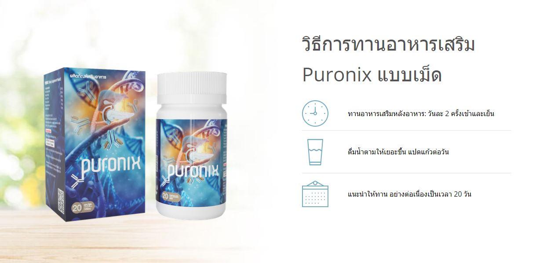 Puronix – ประเทศไทย – ต้นฉบับ – สถานที่ซื้อ – คํารับรอง – สิทธิประโยชน์!
