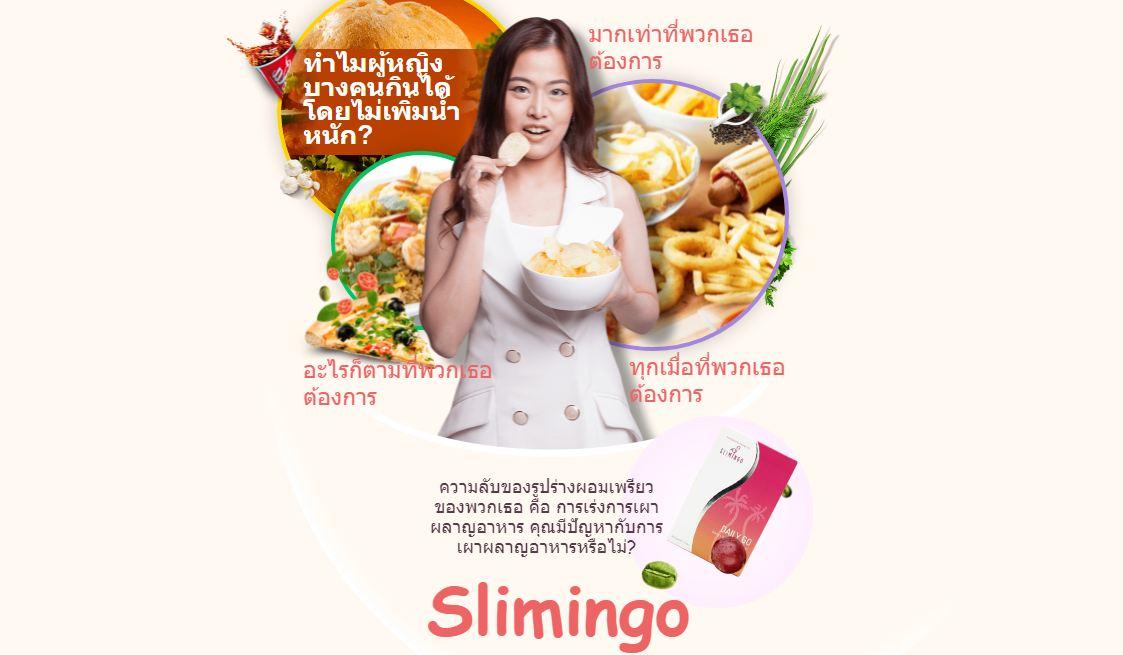 Slimingo แคปซูลลดน้ำหนัก – รู้สึกผอม มั่นใจ และสวยงาม