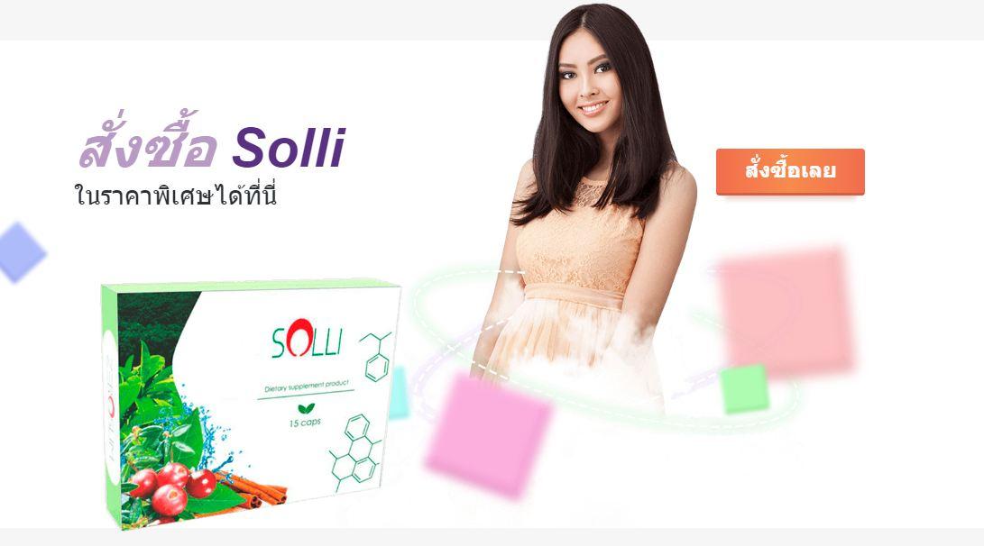 Solli ผลิตภัณฑ์เสริมอาหารนี้ช่วยให้การลดน้ำหนัก เป็นเรื่องง่ายได้อย่างไร?