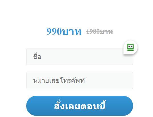 Vichen-Cream-Thailand