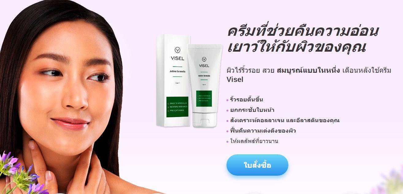 Visel Anti-Aging Cream Thailand