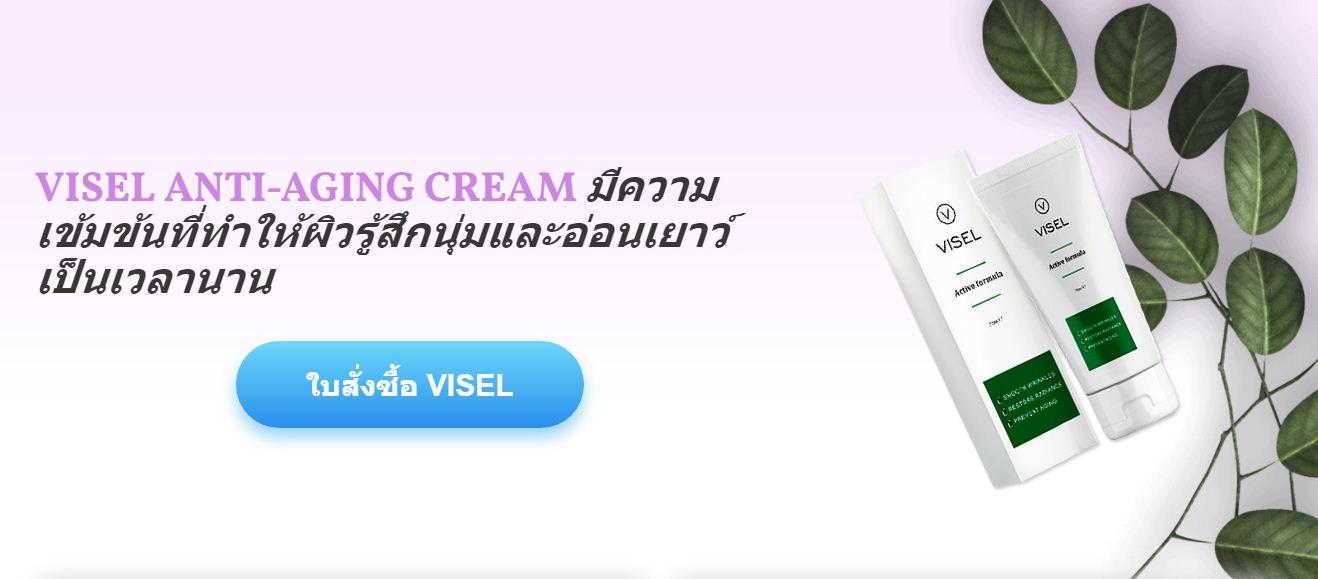 Visel Anti-Aging Cream